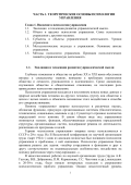 teacher.cspu.ru/files/Глава 1. Введение в психологию управления