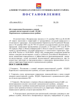 karadm.ru/upload/information_system_15/1/2/6/item_1263/information_items_...