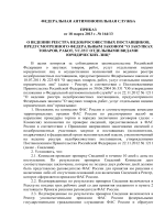 tender.mos.ru/purchase-223-fz/normative-legal-acts/federal
