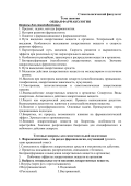 stgmu.ru/userfiles/depts/pharmacology_df/3._Obschaya_farmakologiya_(...