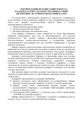 vib33.ru/files/aspirantura/rekomendacii_po_refer