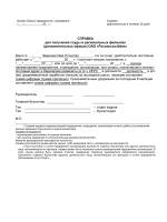 allcontract.ru/documents/Spravka_po_forme_banka_Rosselhozbanka