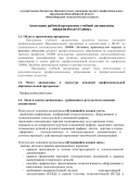 ntt.edu54.ru/upload/iblock/207/Анотации ЛП