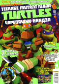 Nickelodeon. Teenage mutant ninja turtles. Черепашки-ниндзя № 1 2013