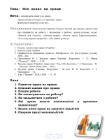 metodportal.net/system/files/mp/2013/10/21352/pravo_na_pracyu