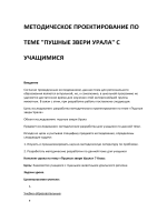 referat-pro.ru/pedagogika/6278/download/