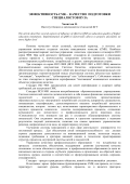 elib.bsu.by/bitstream/123456789/102561/1/статья СМК образователь