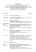 tppro.ru/imgs/news/2896/program01.07.14