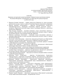 minsport.ptzsite.ru/sites/default/files/docs/Состав Дирекции.pdf
