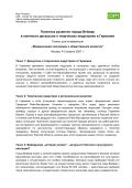 CIM – Center for International Migration and Development (дословно «Центр...