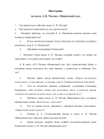 dspl.ru/files/news/milash_2010/2014/text/Вишневый сад