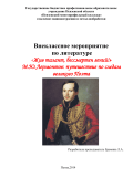 pedtehno.ru/sites/default/files/webform/lermontov