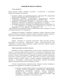 s_39_zher.nov.edu54.ru/doc/prohorenko/9_liter_2013_14