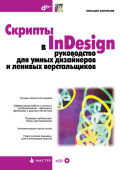Михаил Борисов | 7.2. Возможности InDesign CS3