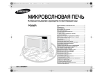 Samsung PG832R Microwave User Guide Manual