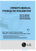 LG V-C7920HQ Vacuum Cleaner User Guide Manual Instruction