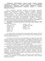 kovadm.ru/Upload/Attach/995_20140416083504