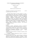 ust-chem.ru/content/stories/econom/БЮДЖЕТ