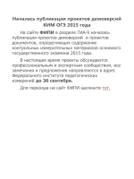s10013.edu35.ru/attachments/article/118/КИМЫ  ОГЭ 2015