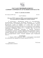 tarif74.ru/Storage/File/LegalActFile/File/src/documents/33