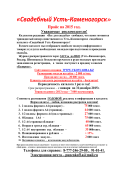 vkosvadba.kz/sites/default/files/ 2015 (№13)