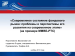 fa.ru/fil/chair-fik-lipetsk/Documents/nirs/baskakova_s.v._