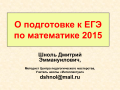 kkidppo.ru/sites/default/files/podgotovka_k_ege_po_matematike_v_2015...