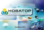 novatorpark.ru/Download/Презентация Новатор 2012