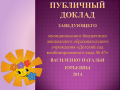 sad47.nakhodka-edu.ru/документы/Публичный доклад 2014г