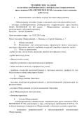 https://etp.gpb.ru/file/get/t/LotDocuments/id/31249/name/ТЗ_ножницы.