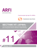 ARFI Herald #11 – The Russian Investor Relations Society Herald – Jan 2015 edition