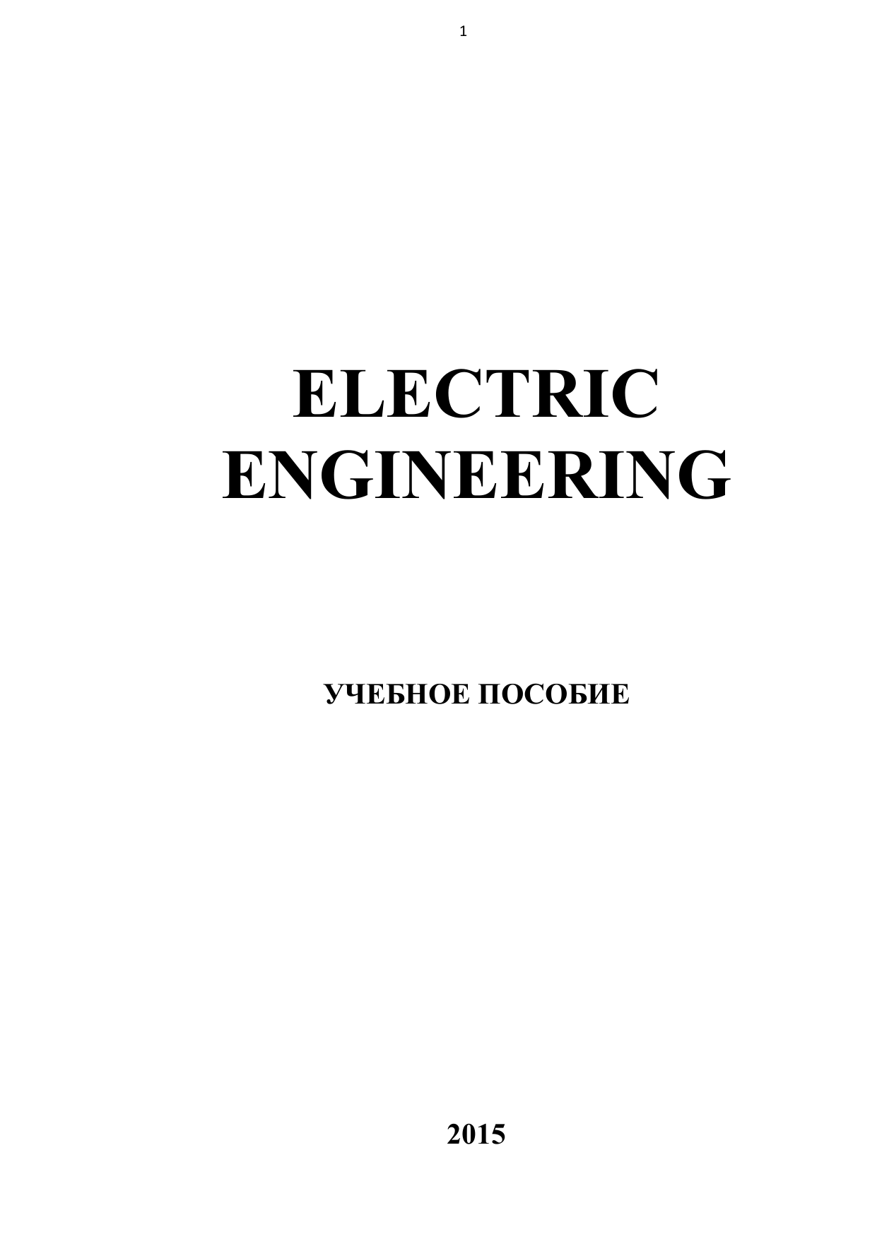 Electric Engineering This Is Called Electron Current Flow The Flows Round