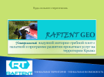 RAFTENT GEO - Cloudinary