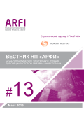 ARFI Herald #13 – The Russian Investor Relations Society Herald – Mar 2015 edition