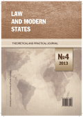 29.Law and Modern States №4 2013