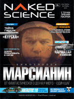 Naked Science 9-10 2015