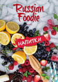 Russian Foodie napitki 5 2015