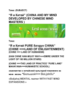 Тема JA  i  888 KITAJ PURE ßσзgуא  CHINA ГЕНЕРАТОР ПОЗИТИВА THE LAND OF ENLIGHTENMENT