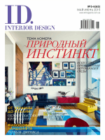 ID. Interior Design 5 6 2015 100pdf.net