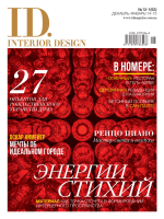 ID. Interior Design 12 1 2014 15
