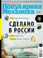 populyarnaya mechanika 6 2015 100pdf.net