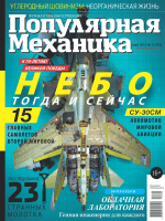 populyarnaya mechanika 5 2015 100pdf.net