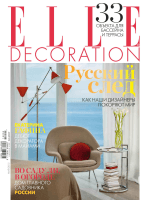 Elle Decoration 5 2015
