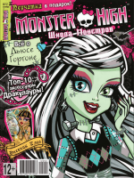 Monster High 2012-10-02