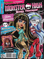 Monster high 2012 11 03