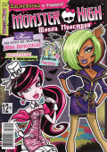 Monster High 2012-12-04