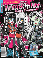 Monster high 2013 03 07