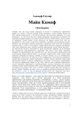 Adolf Hitler Mein Kampf Russian translation