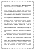 Анализ работы  Office Word (2)