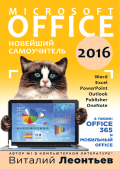 Леонтьев В. MS Office 2016